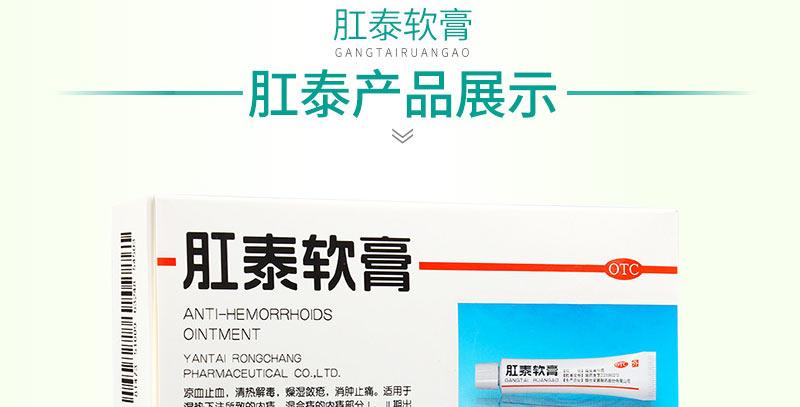 荣昌 肛泰软膏 10g
