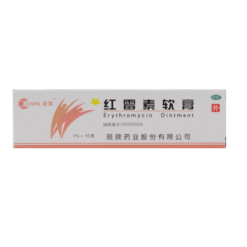 辰欣 红霉素软膏 1% 10g