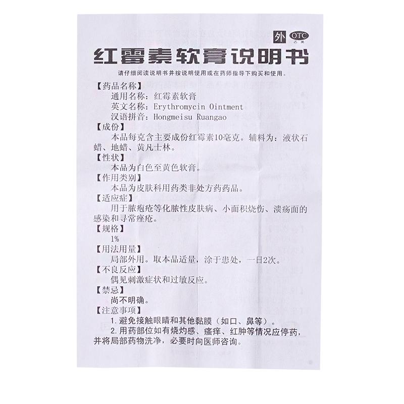 重庆科瑞 红霉素软膏 1% 10g
