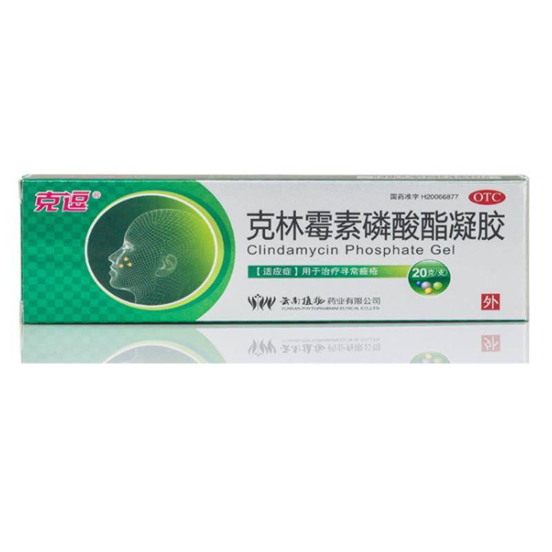 克逗 克林霉素磷酸酯凝胶 1%20g