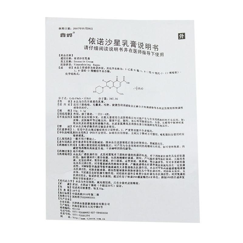 鑫烨 依诺沙星乳膏 10g:0.1g