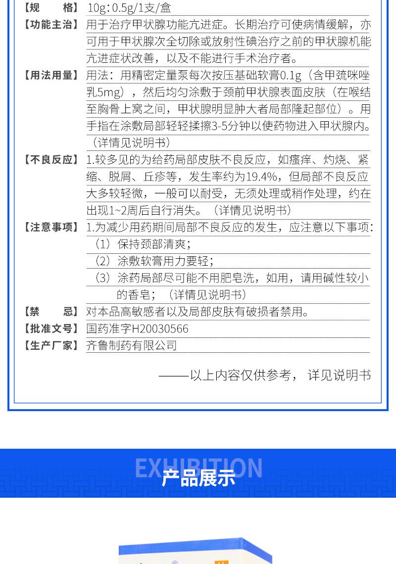 佳琪亚 甲巯咪唑乳膏(佳琪亚) 10g:0.5g/1支/盒