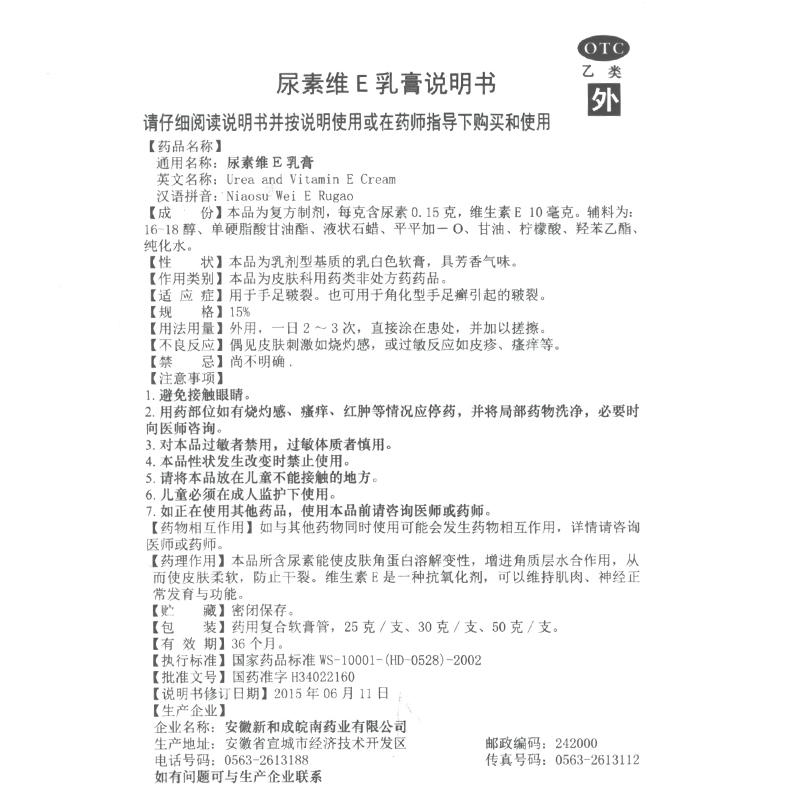 新和成 尿素维E乳膏 15% 50g