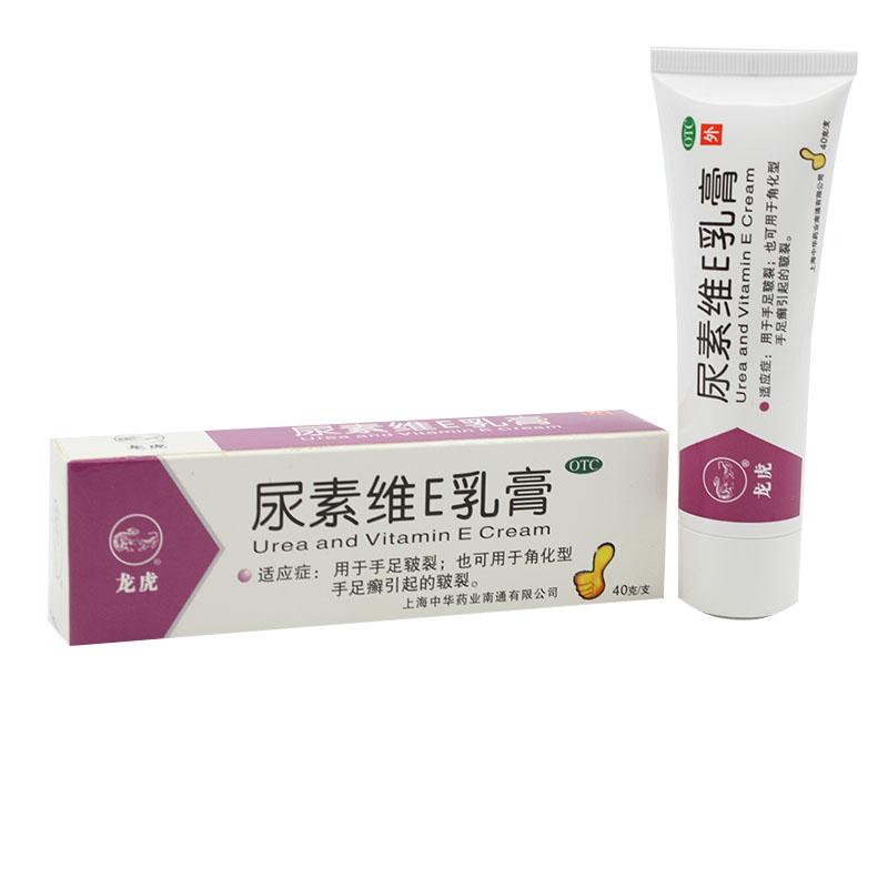 龙虎 尿素维E乳膏 15% 40g