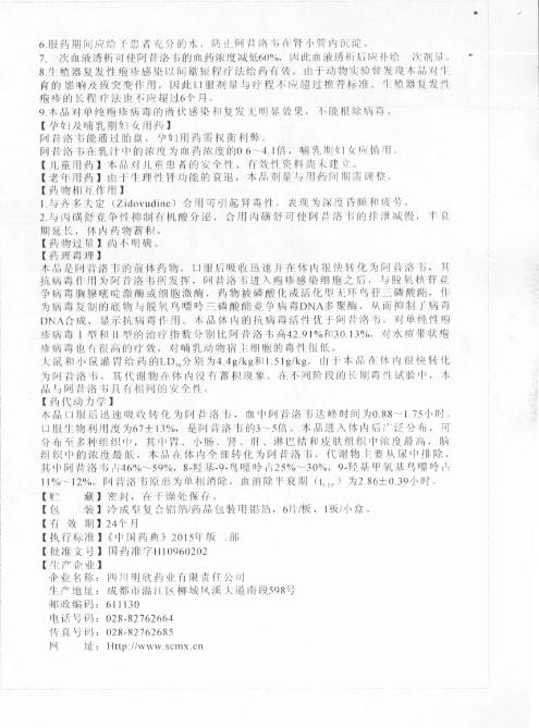 明欣利迪 咪喹莫特乳膏2盒+明竹欣盐酸伐昔洛韦片15盒