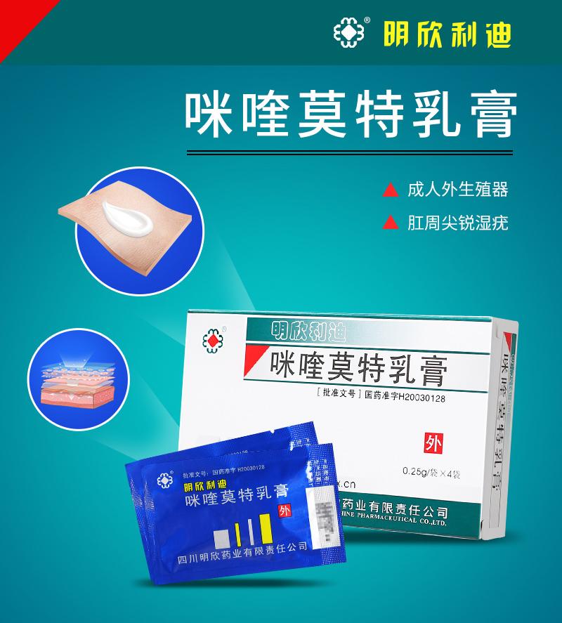 明欣利迪 咪喹莫特乳膏(明欣利迪) 0.25g*4袋