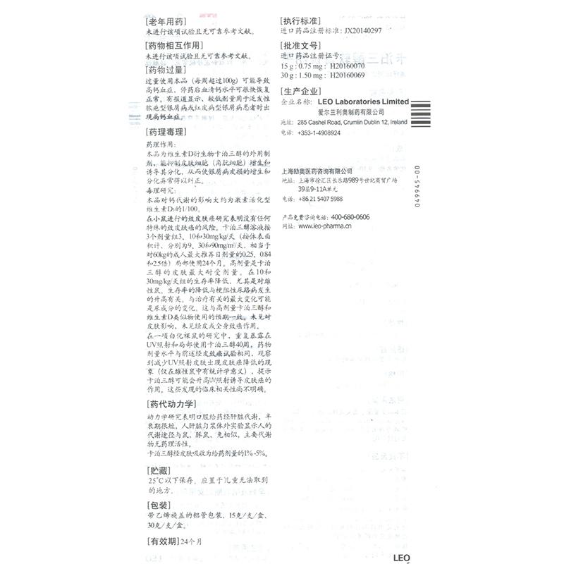 达力士 卡泊三醇软膏(达力士) 15g:0.75mg