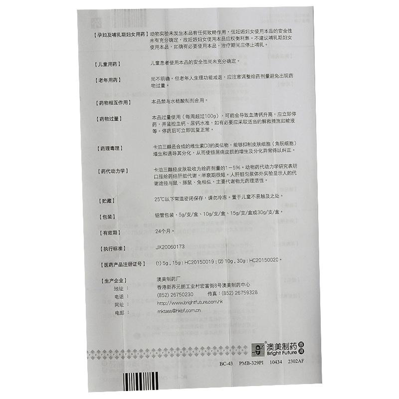 澳夫清 卡泊三醇软膏 0.005% 10g