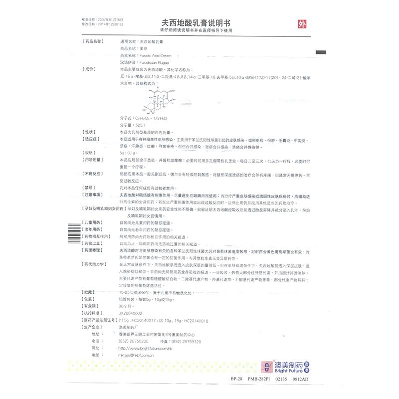 奥络 夫西地酸乳膏(奥络) 5g:0.1g 5g