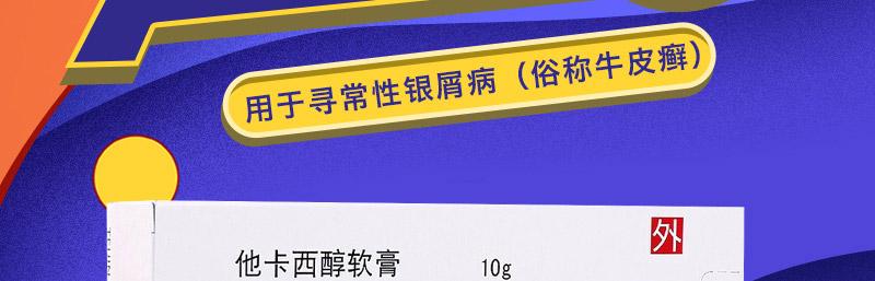 萌尔夫 他卡西醇软膏(萌尔夫) 10g:20μg