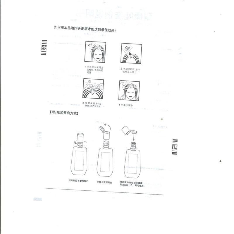 采乐 酮康唑洗剂(采乐) 1% 50ml