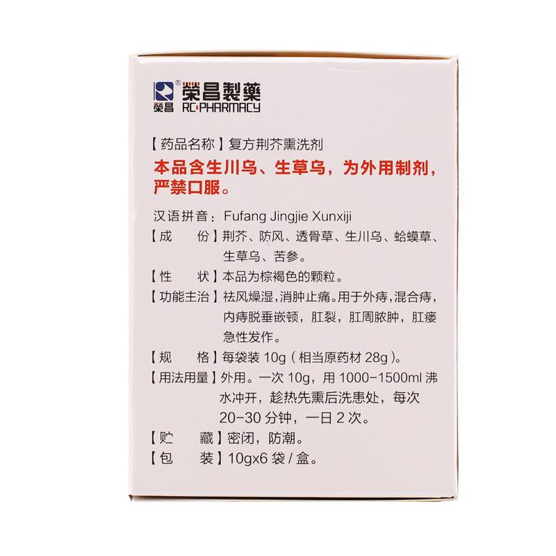 荣昌 复方荆芥熏洗剂 10g*6袋