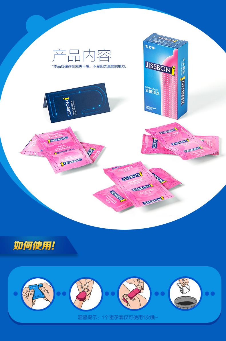 杰士邦避孕套温馨浮点颗粒3只装情趣安全套