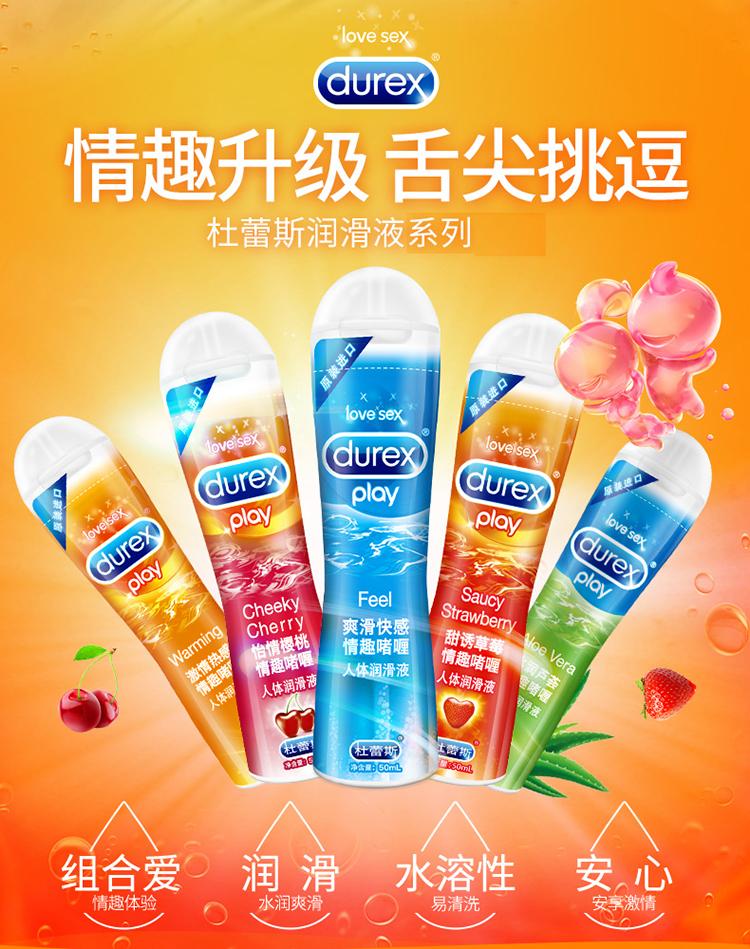 【送套套】杜蕾斯人体润滑液2瓶 爽滑热感装+激情热感装 成人用品情趣啫喱润滑剂