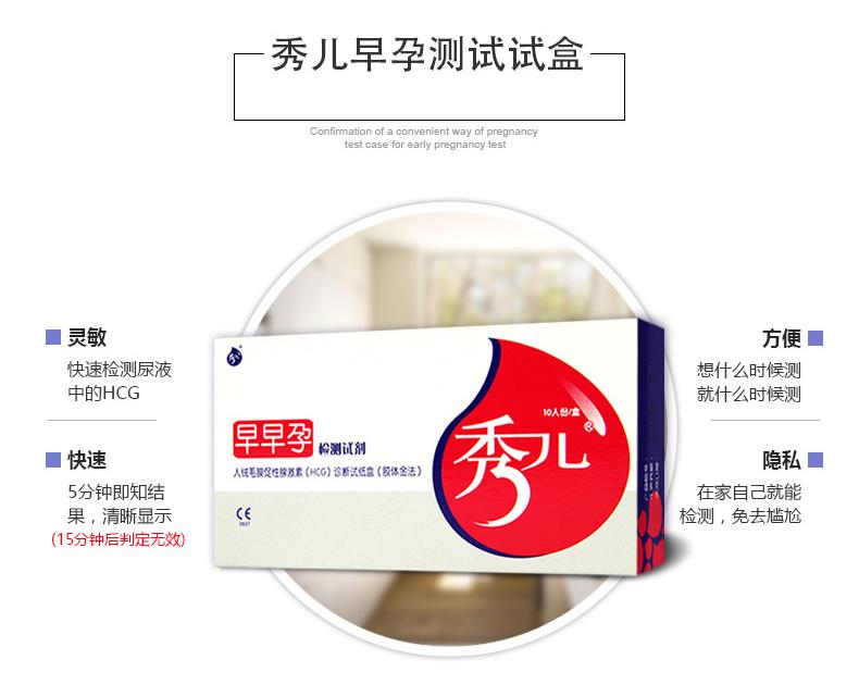 秀儿 人绒毛膜促性腺激素(HCG)诊断试纸盒(胶体金法) 条型 10人份