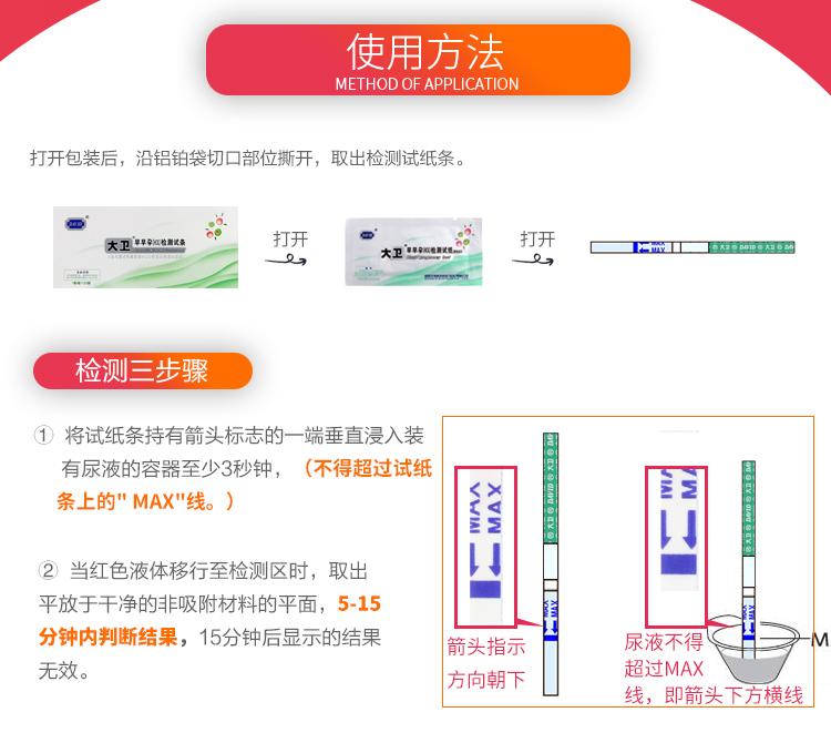 大卫早早孕验孕试纸HCG验孕棒10条+10个尿杯怀孕检测