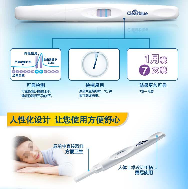 【买1送2好礼】可丽蓝排卵测试笔7支装测排卵试纸备孕女性测排卵LH检测试剂