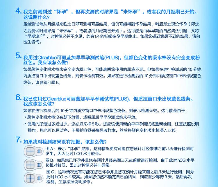 【送好礼】可丽蓝早早孕测试笔2支装 HCG诊断试剂早孕试纸检测怀孕