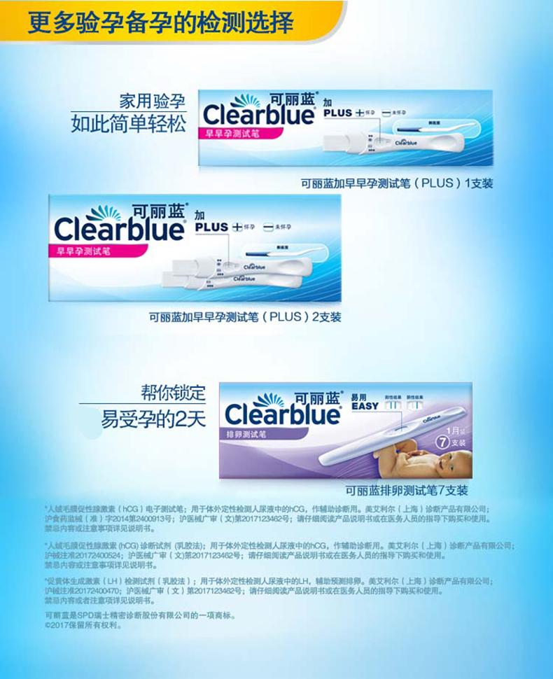 可丽蓝 人绒毛膜促性腺激素(HCG)电子测试笔 CB9A 1支