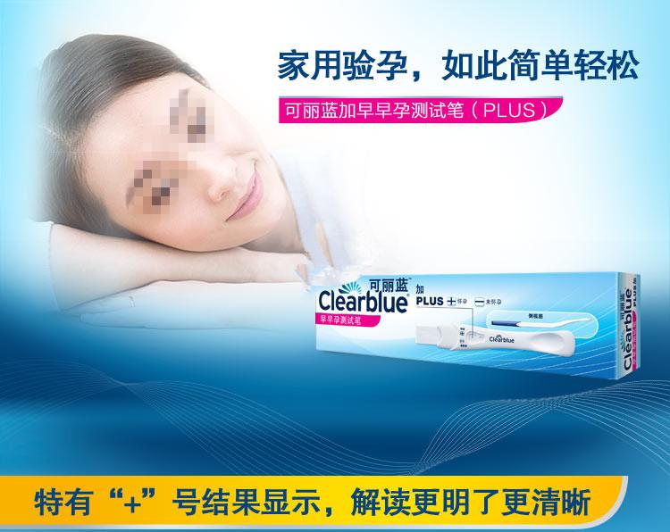可丽蓝早早孕测试笔HCG检测试剂(电子验孕笔1支显示怀孕周数)