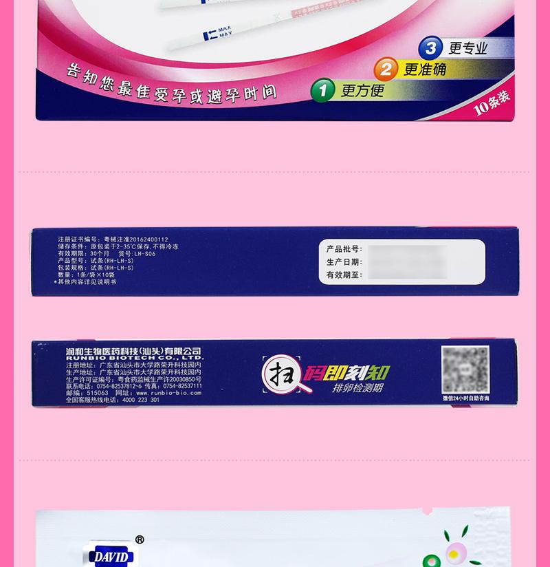 【2盒】大卫排卵检测试纸LH促黄体生成素检测试纸 测排卵试纸
