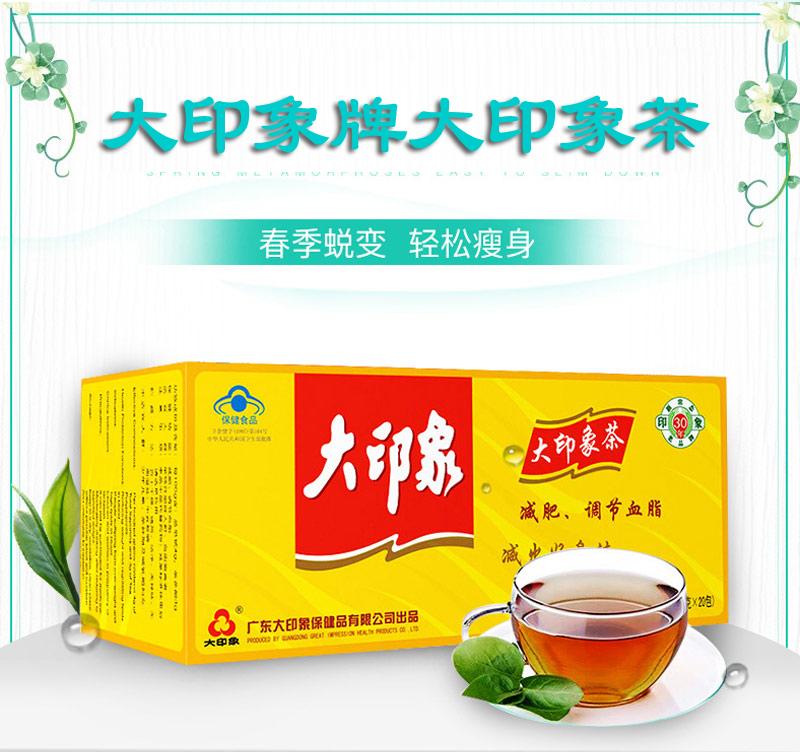 大印象 大印象牌大印象茶 1.4g*20袋
