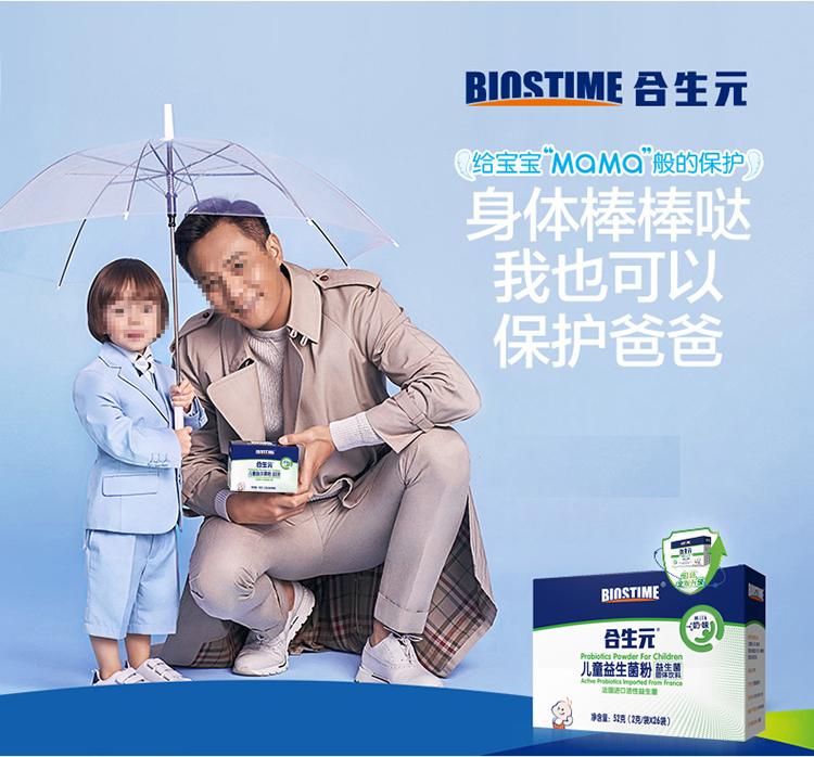合生元益生菌冲剂1.5g*26袋儿童型 活性益生菌免疫调节
