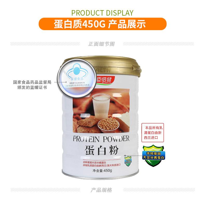 立减 汤臣倍健蛋白粉450g 中老年成人孕妇增强免疫力营养粉 蛋白质粉保健品