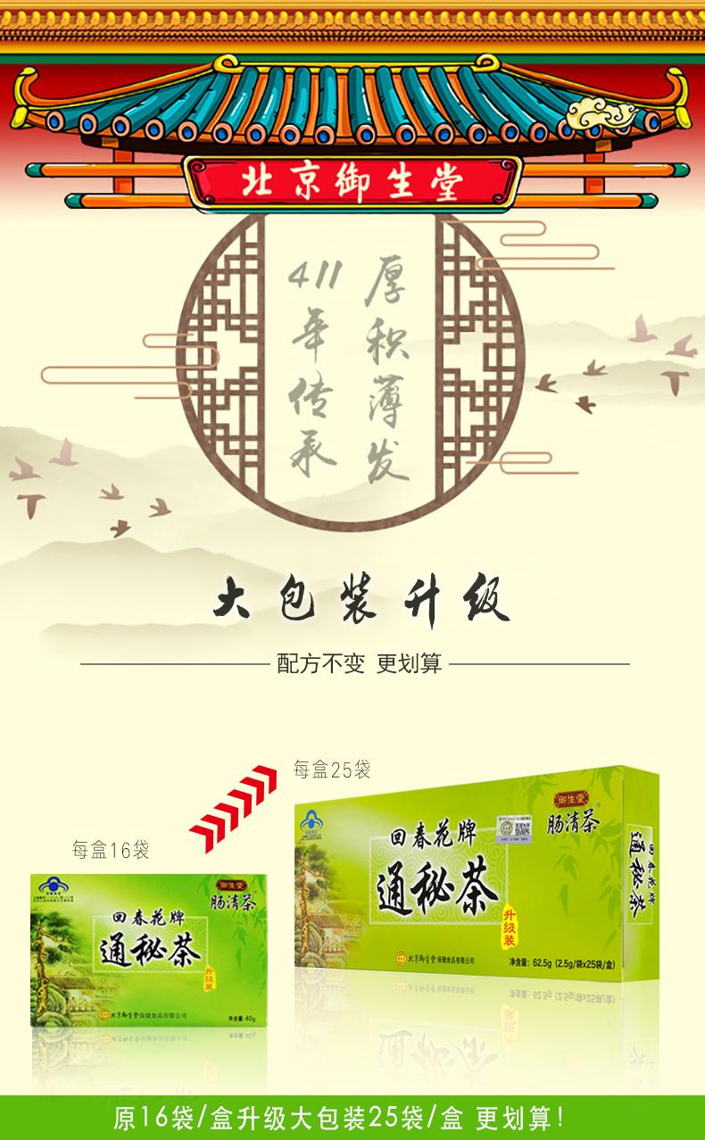 【多送10袋】御生堂回春花牌通秘茶2.5g*25袋 腸清茶 潤腸通便調節腸道菌群