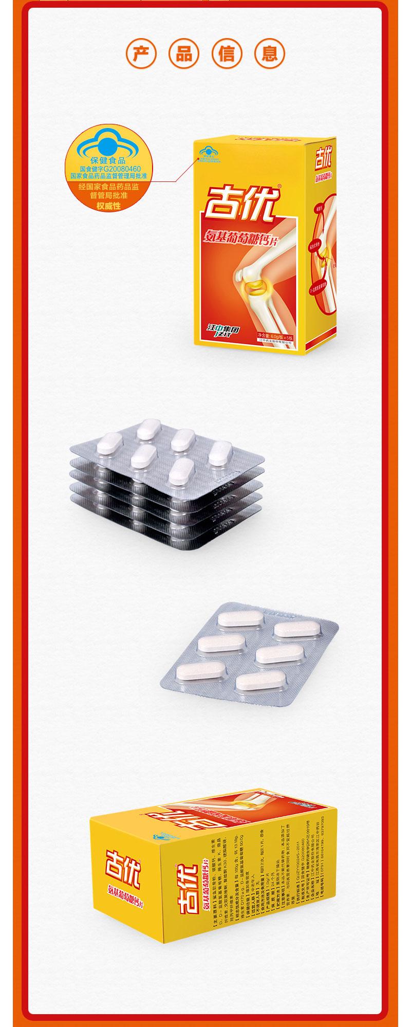 古优 古优牌氨基葡萄糖钙片 1g*6s*5板