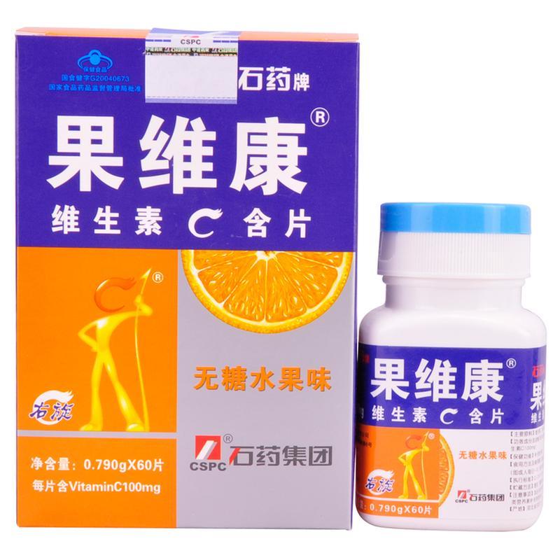 果维康 果维康维生素C含片(无糖)(鲜橙) 0.79g*60s