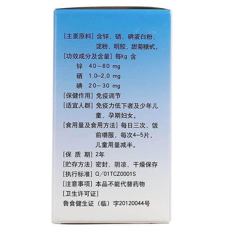 新稀宝 锌硒宝片 0.25g*80s