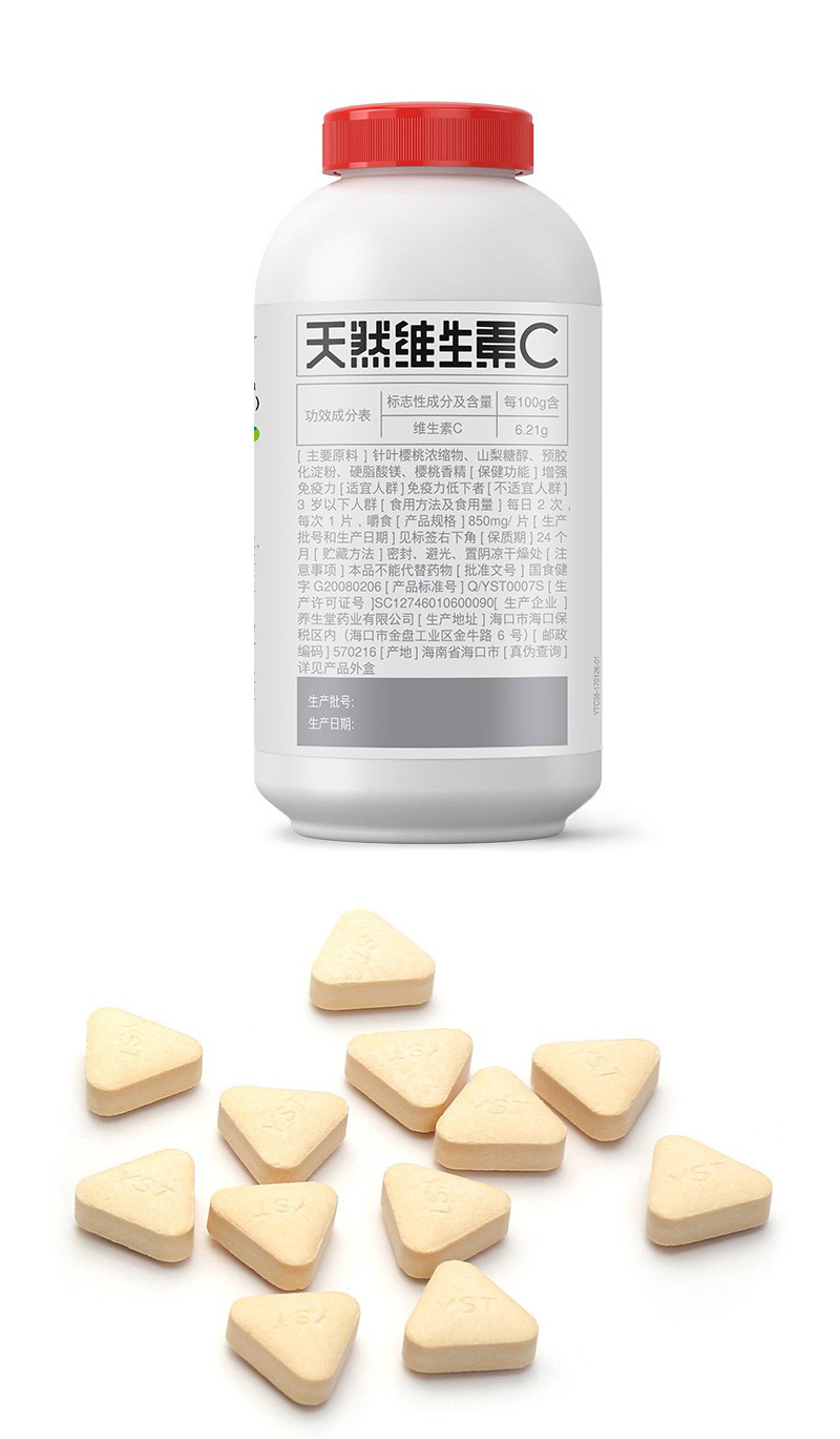 养生堂 养生堂牌天然维生素C咀嚼片(简) 850mg*130s