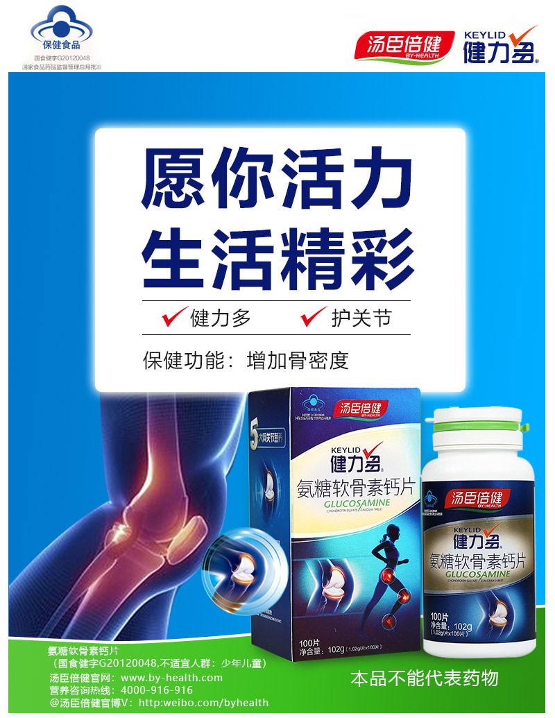【2盒】健力多氨糖软骨素钙片100片*2瓶 汤臣倍健钙片增加骨密度