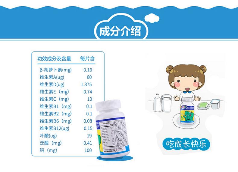 养生堂 成长快乐牌多种维生素加钙咀嚼片 180g(1.5g*120s)