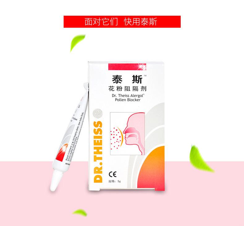 泰斯 花粉阻隔剂5g/支