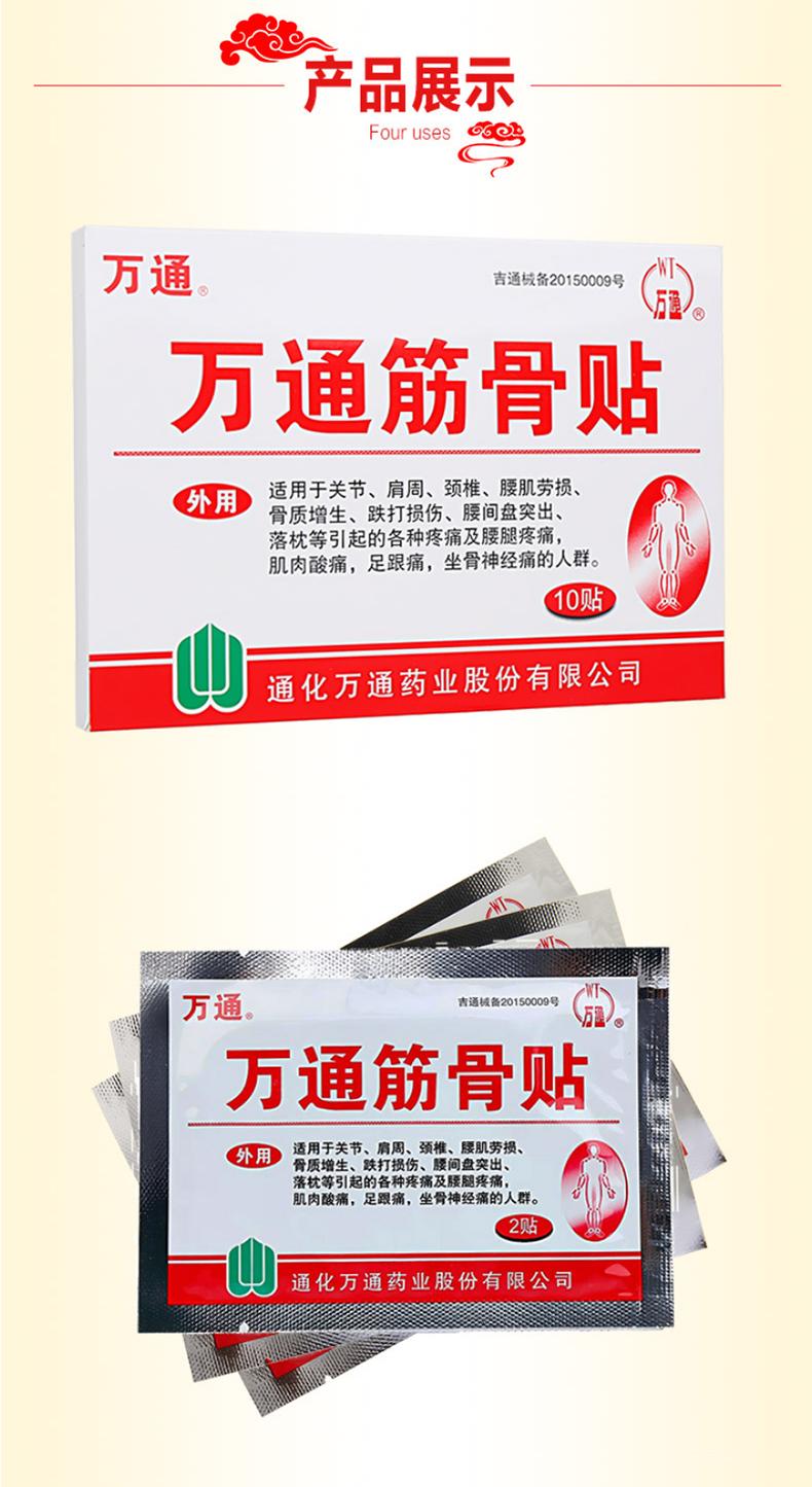 万通 万通筋骨贴 7cm*10cm*10贴 风湿性关节炎肩周颈椎疼痛腰肌损伤膏药贴
