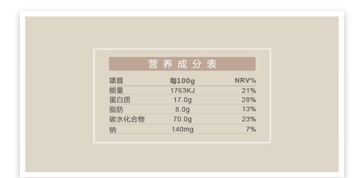初元 初元牌蛋白营养粉 20g*20袋