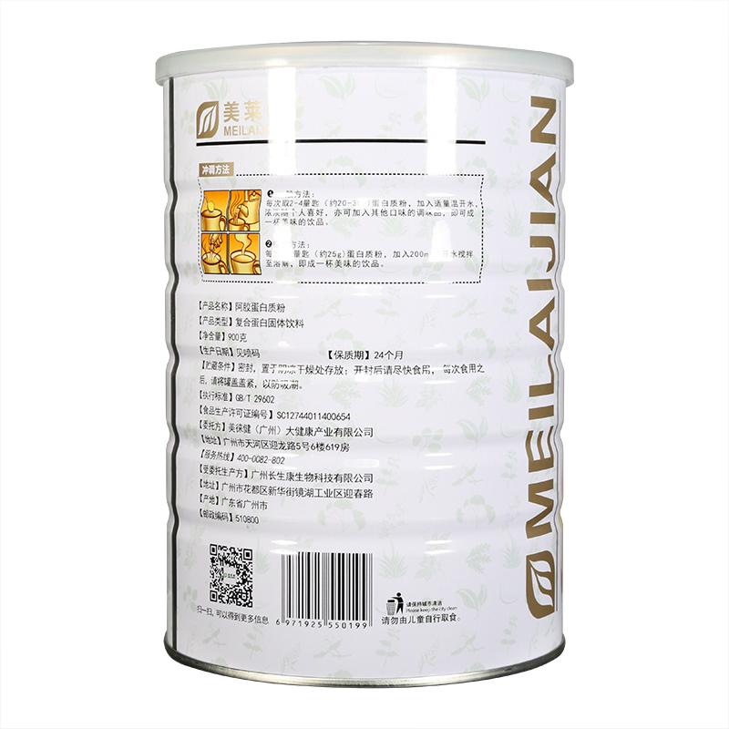 美莱健 阿胶蛋白质粉 900g