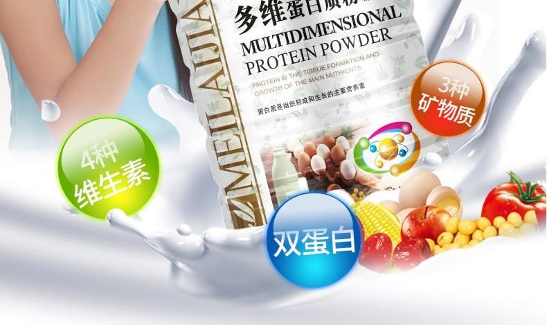 美莱健 多维蛋白质粉(成人型) 1000g