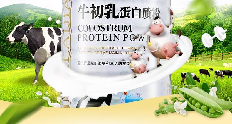 美莱健 牛初乳蛋白质粉 900g