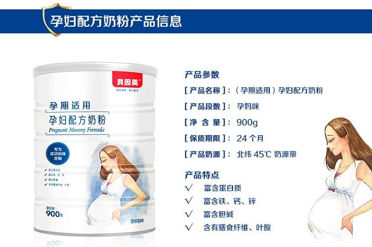 贝因美 孕妇配方奶粉 900g