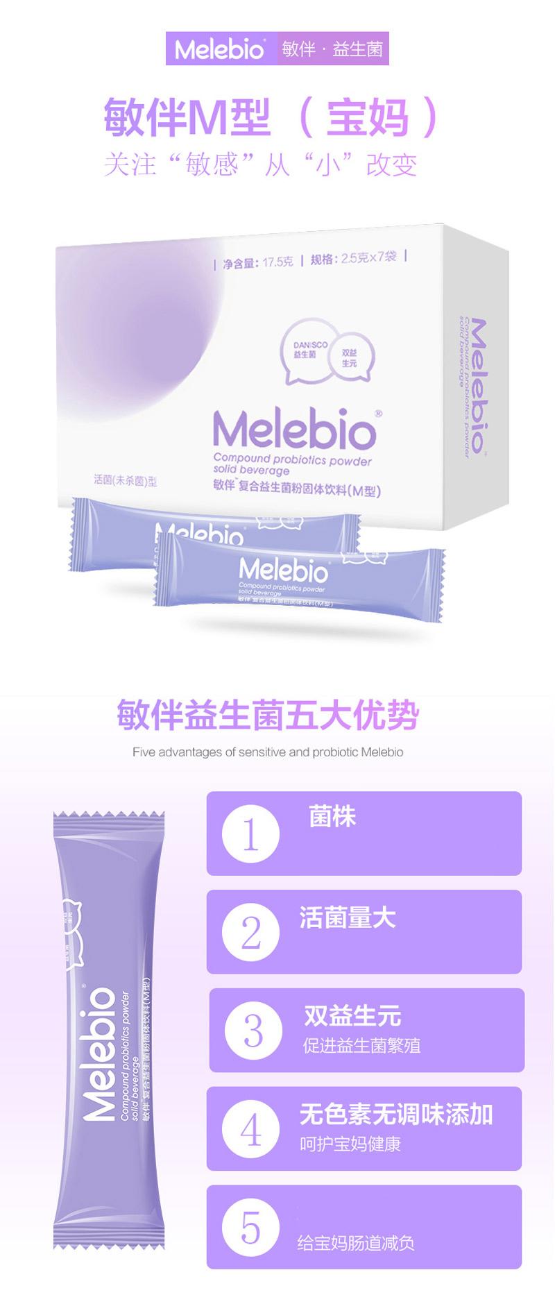 敏伴 复合益生菌粉固体饮料(M型) 2.5g*7袋