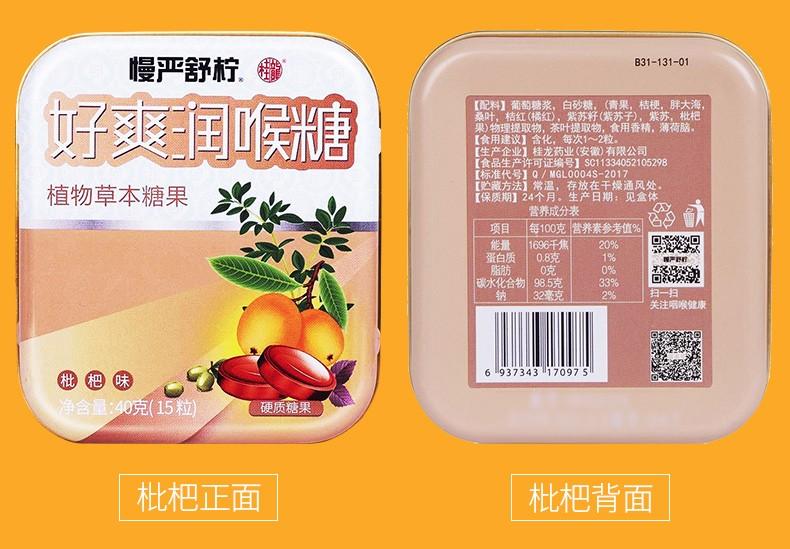 慢严舒柠 慢严舒柠好爽润喉糖(草莓) 40g