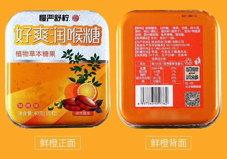 慢严舒柠 慢严舒柠好爽润喉糖(鲜橙) 40g