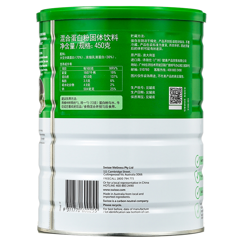Swisse 混合蛋白粉固体饮料 450g