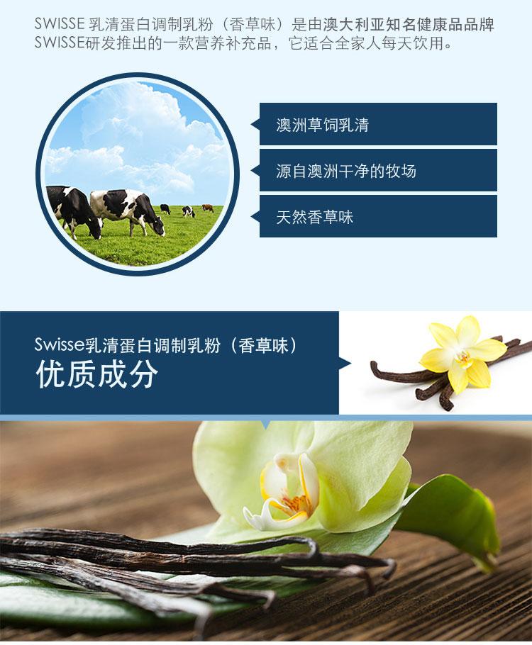 Swisse Swisse乳清蛋白调制乳粉(香草味) 450g