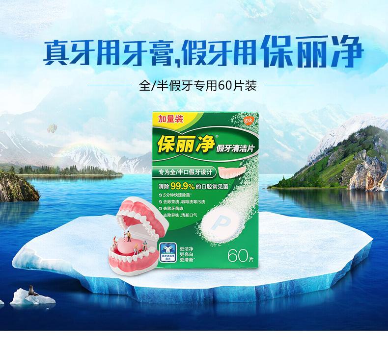保丽净 假牙清洁片 60片 多得2片  假牙专用