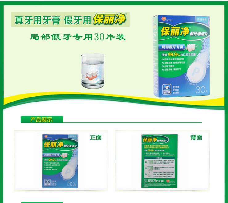保丽净  假牙清洁片30片(局部假牙专用)
