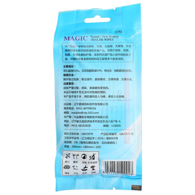 麦琪克 麦琪克护理卫生湿巾 200mm*180mm*10片